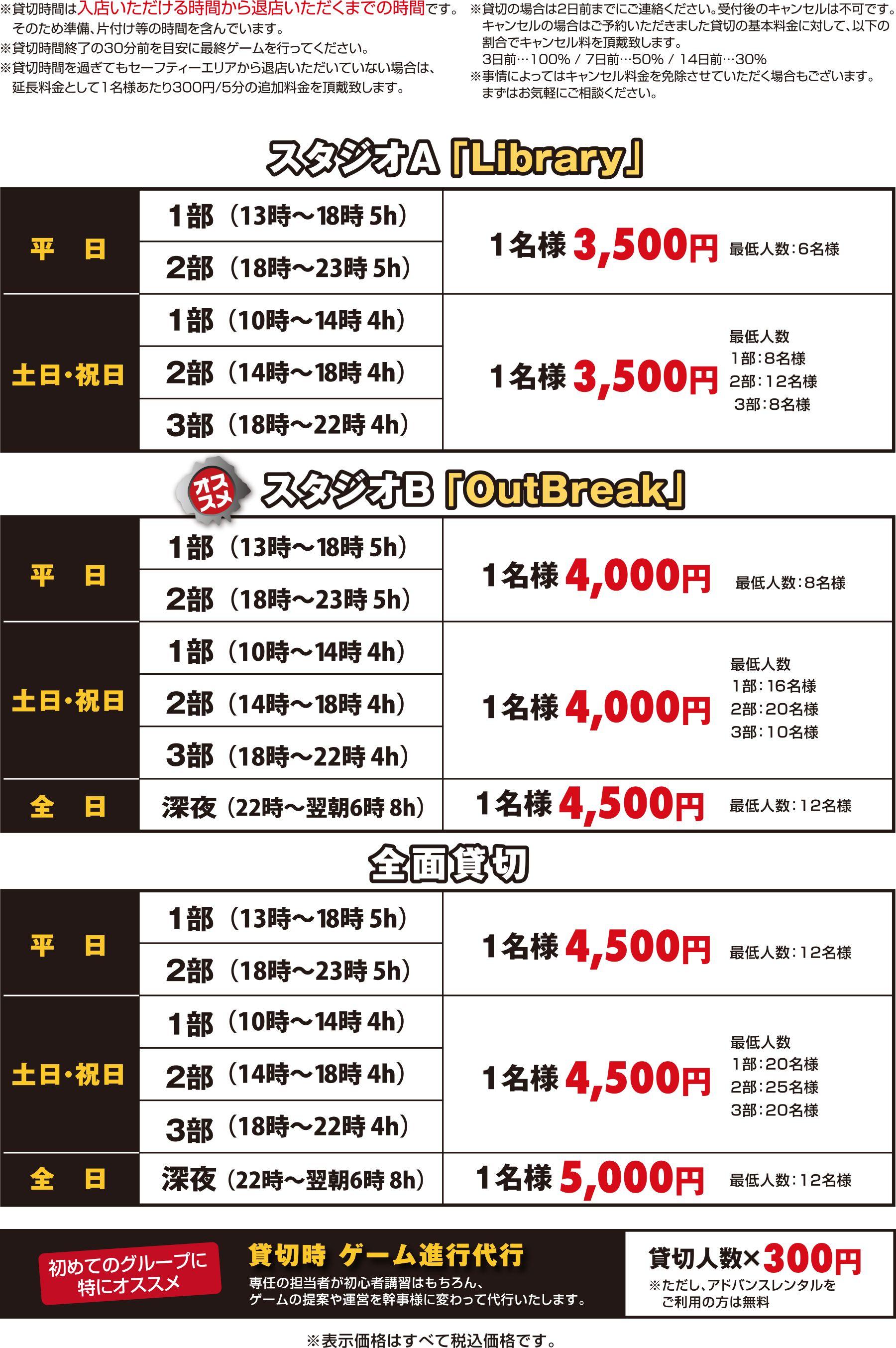 埼玉でサバイバルゲームをするならBrave Point 埼玉上福岡店   貸切案内