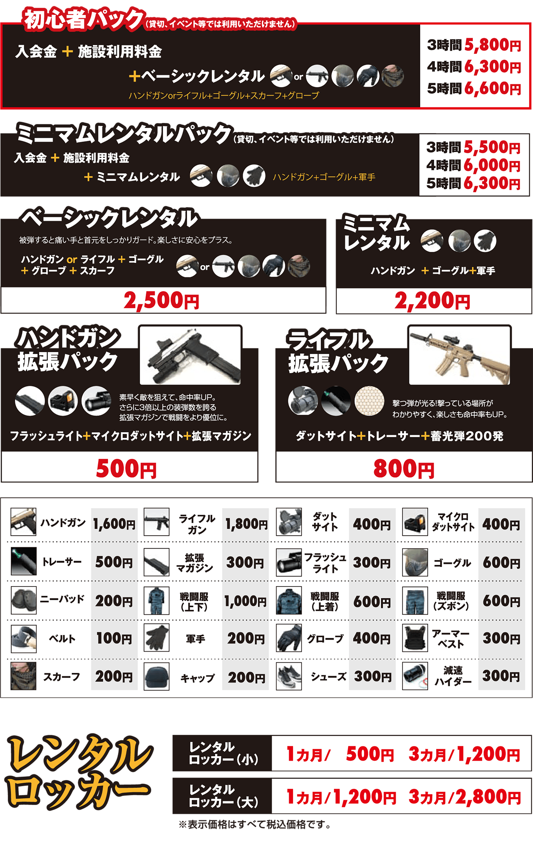 埼玉でサバイバルゲームをするならBrave Point 埼玉上福岡店 | レンタル案内